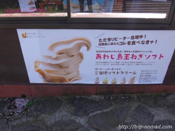 淡路島バーガー『オニオンキッチン』「あわじ島玉ねぎソフト」看板画像