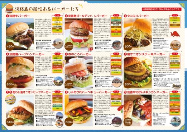 淡路島バーガー公式店舗画像
