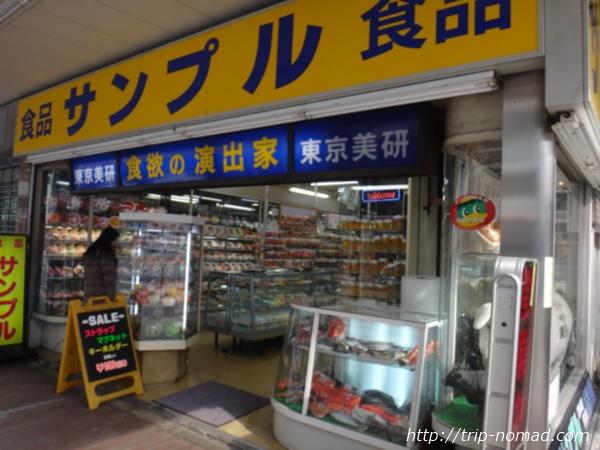 東京浅草「合羽橋道具街」食品サンプル屋『東京美研』外観画像