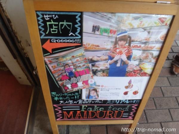 東京浅草「合羽橋道具街」食品サンプル屋『まいづる』きゃりーぱみゅぱみゅさん来店看板画像