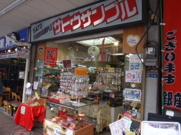 東京浅草「合羽橋道具街」食品サンプル屋『佐藤サンプル』外観画像