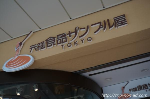 東京浅草「合羽橋道具街」食品サンプル屋『元祖食品サンプル屋 』外観画像