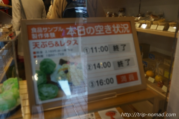 東京浅草「合羽橋道具街」食品サンプル屋『元祖食品サンプル屋 』制作体験看板画像