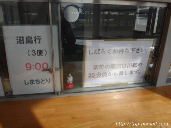『淡路島から沼島への行き方・ルート』「灘ターミナルセンター」窓口画像