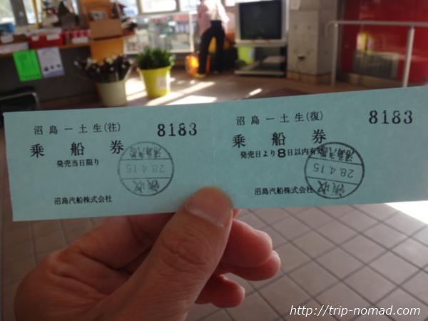 『淡路島から沼島への行き方・ルート』「灘ターミナルセンター」往復乗車券画像