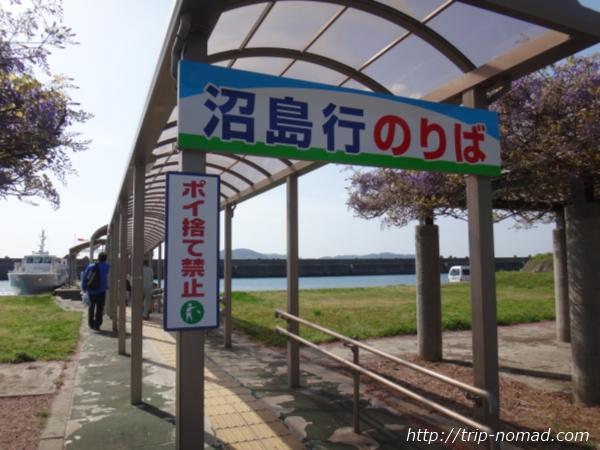 『淡路島から沼島への行き方・ルート』画像