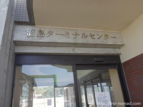 「沼島ターミナルセンター」画像