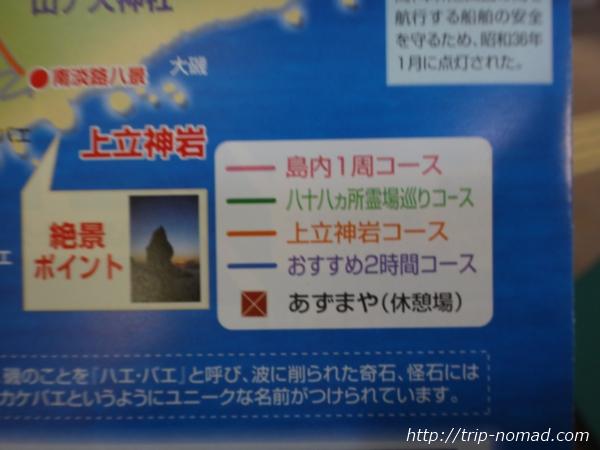 『淡路島から沼島への行き方・ルート』沼島観光用のパンフレット画像