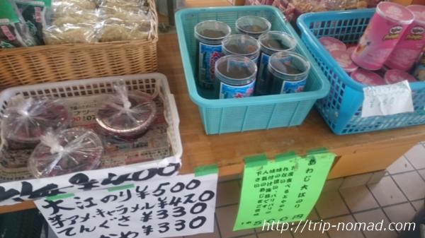 『淡路島から沼島への行き方・ルート』「灘ターミナルセンター」土産物売り場画像