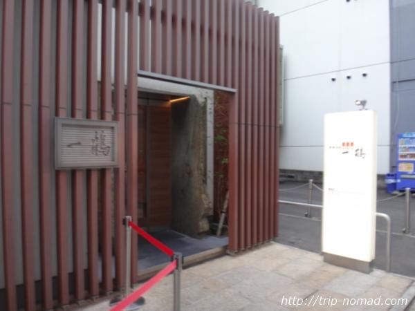 高知県高松丸亀『一鶴』の入り口画像