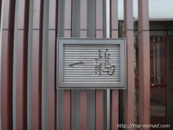 高知県高松丸亀『一鶴』の看板画像