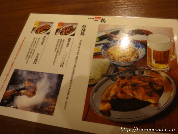 高知県高松丸亀『一鶴』の『骨付鳥』メニュー画像
