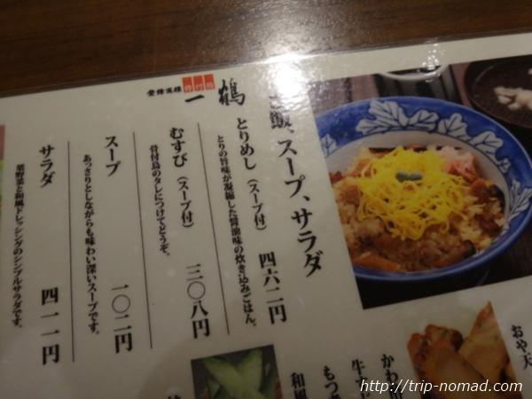 高知県高松丸亀『一鶴』の『サイドメニュー』画像