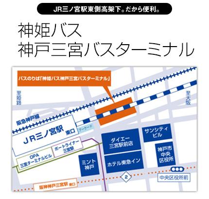 「神姫バス神戸三宮バスターミナル」バス乗り場画像