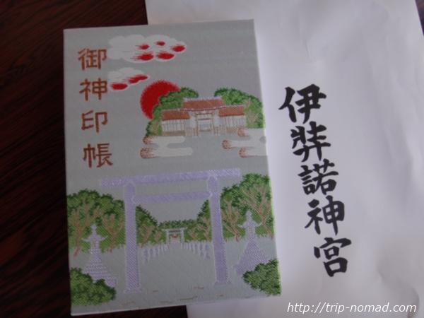 『伊弉諾神宮』御朱印帳画像