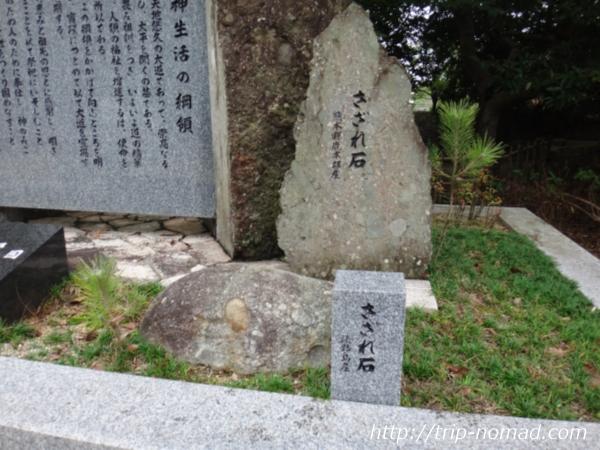 『伊弉諾神宮』「さざれ石」画像