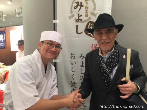 『宇和島練り物工房 みよし』三好良貴氏と牧野昭二氏ツーショット画像