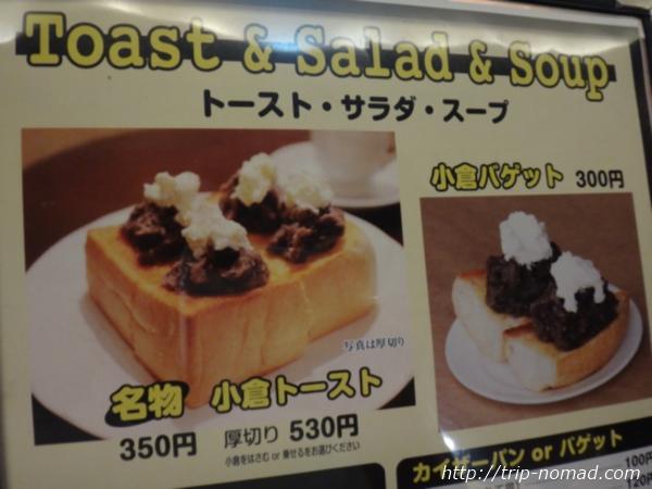 『KAKO 三蔵店』厚切り小倉トースト画像