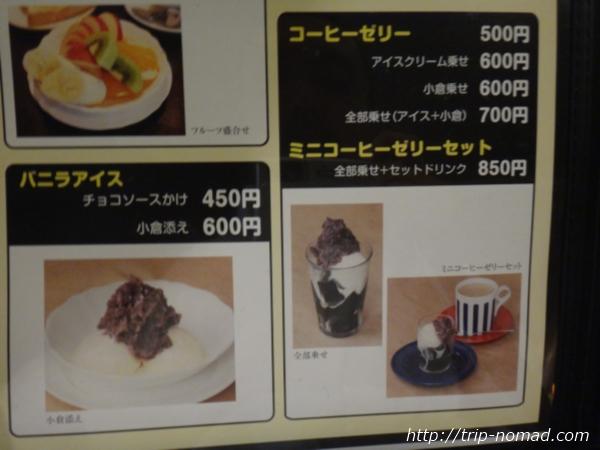 『KAKO 三蔵店』小倉トーストメニュー画像