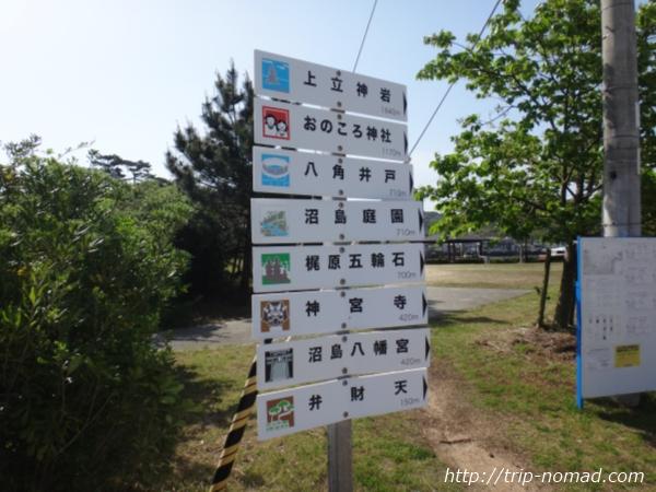 沼島『上立神岩』方面案内画像