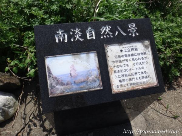 『上立神岩』画像