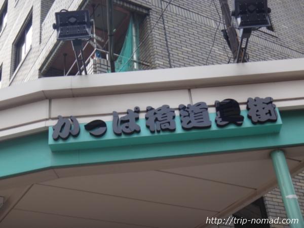 東京浅草「かっぱ橋道具街」『看板』画像