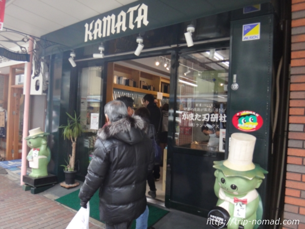東京浅草「合羽橋道具街」『かまた刃研社』外観画像