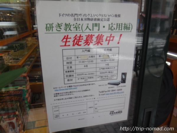 東京浅草「合羽橋道具街」『かまた刃研社』研ぎ教室画像