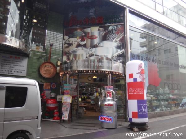 東京浅草「合羽橋道具街」『お鍋の博物館』外観画像