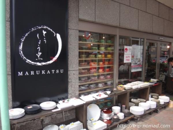 東京浅草「かっぱ橋道具街」『とうしょう窯』画像