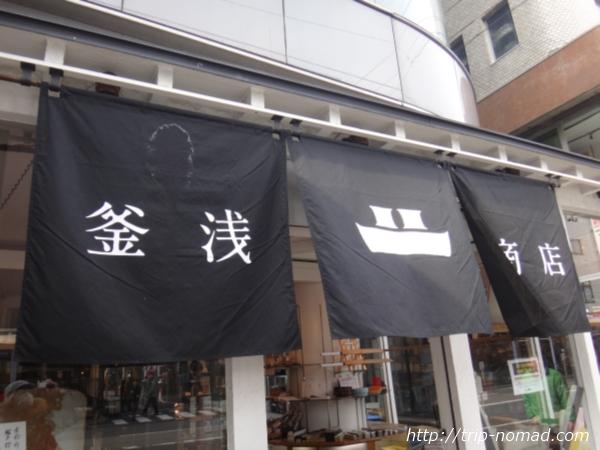 東京浅草「かっぱ橋道具街」『釜浅商店』画像