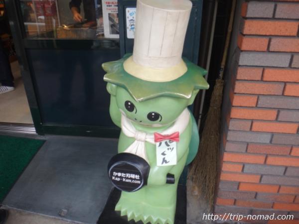 東京浅草「かっぱ橋道具街」包丁屋「カマタ」さんの前にいた「パッくん」画像