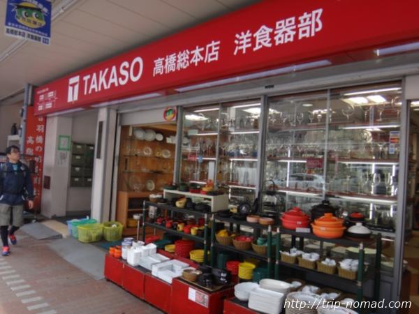 東京浅草「かっぱ橋道具街」『高橋総本店(TAKASO)』画像