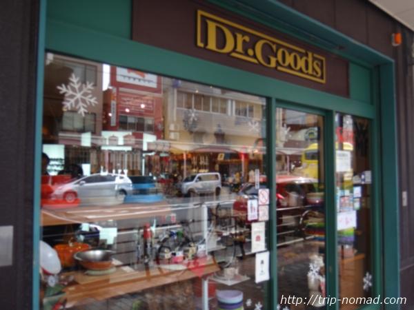 東京浅草「かっぱ橋道具街」『Dr.Goods (ドクターグッズ)』画像