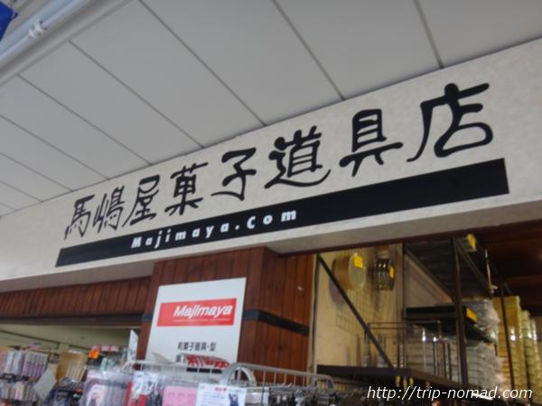 東京浅草「かっぱ橋道具街」『馬嶋屋菓子道具店』画像