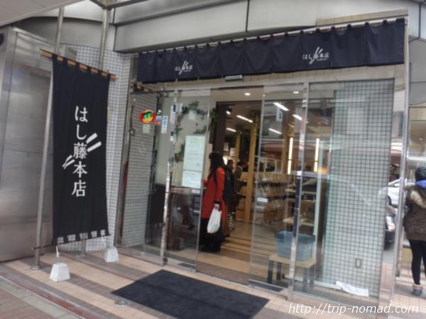 東京浅草「かっぱ橋道具街」『はし藤本店』画像