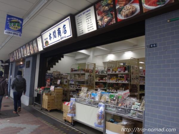 東京浅草「かっぱ橋道具街」『本間商店』画像