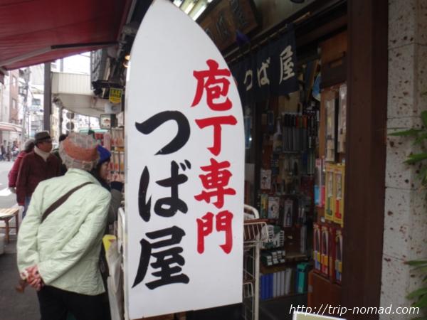 東京浅草「かっぱ橋道具街」『つば屋(鍔屋)』看板画像