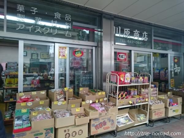 東京浅草「合羽橋道具街」『川原商店』外観画像