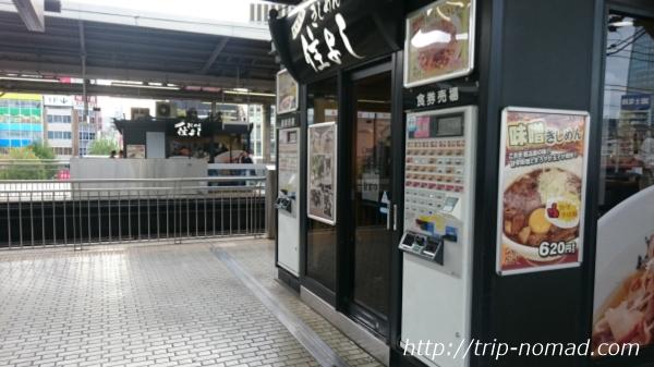 きしめん『住よし』名古屋駅新幹線ホーム画像