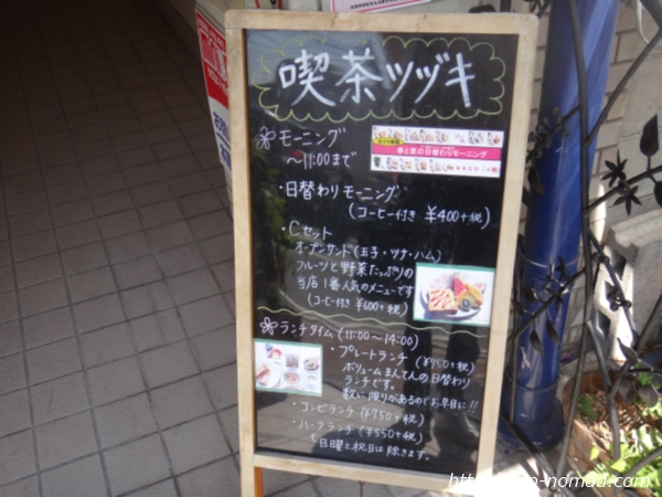『喫茶ツヅキ』モーニングとランチの看板画像