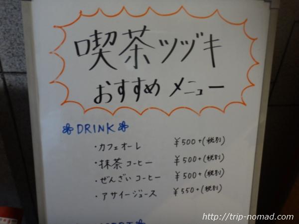 『喫茶ツヅキ』ドリンク看板画像