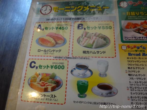 『喫茶ツヅキ』モーニングメニュー画像