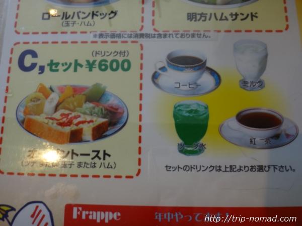 『喫茶ツヅキ』モーニングの「Cセット」メニュー画像