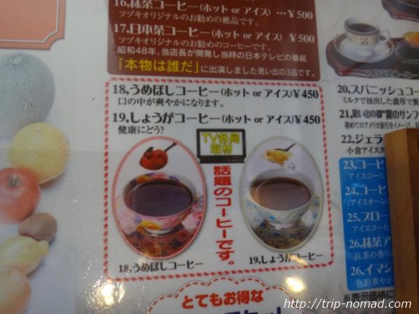 『喫茶ツヅキ』マニアックコーヒーメニュー画像