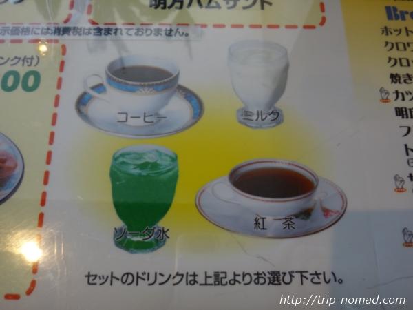 『喫茶ツヅキ』モーニングメニューセットドリンク画像