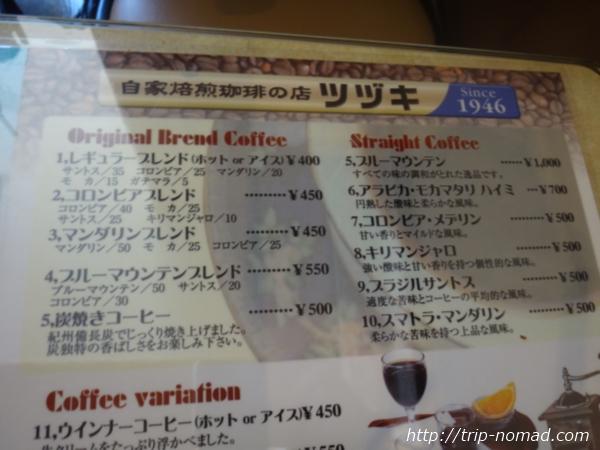 『喫茶ツヅキ』本格ストレートコーヒーメニュー画像