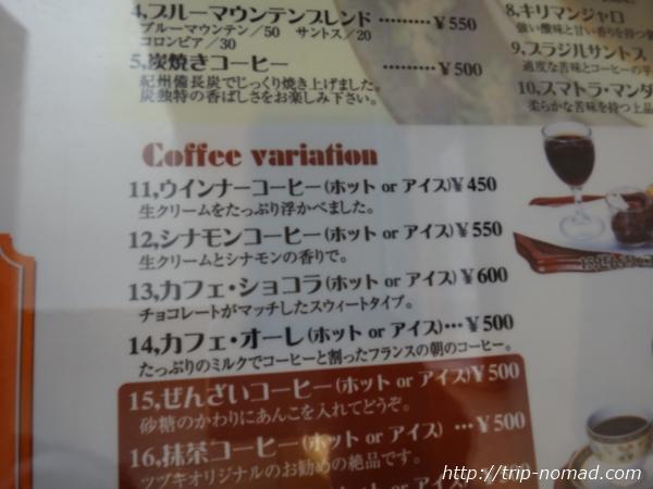 『喫茶ツヅキ』カフェオレメニュー画像