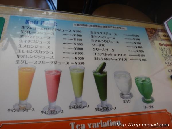 『喫茶ツヅキ』フレッシュジュースメニュー画像