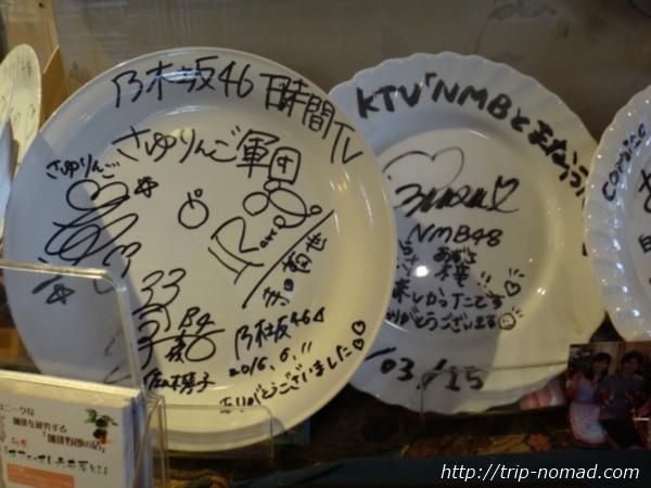 『喫茶ツヅキ』「乃木坂46」「NMB48」のサインが書かれたお皿画像